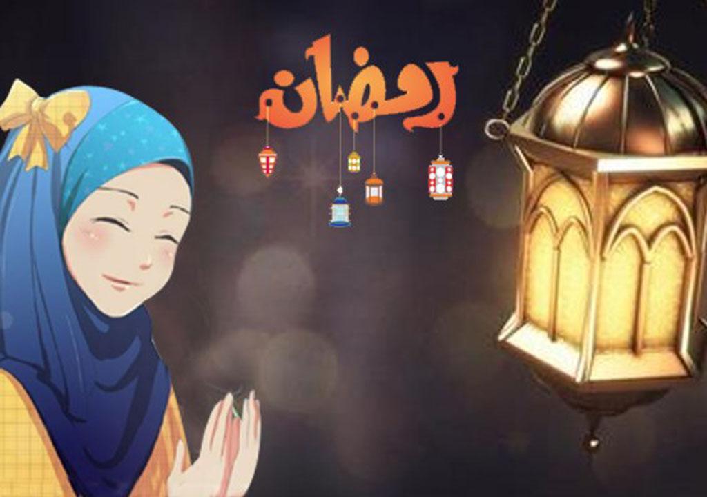 پروفایل جدید ماه رمضان دخترانه