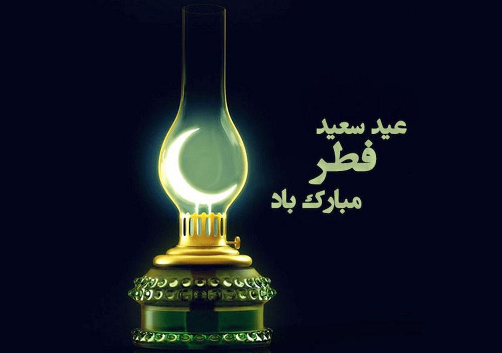 عکس برای پروفایل عید فطر