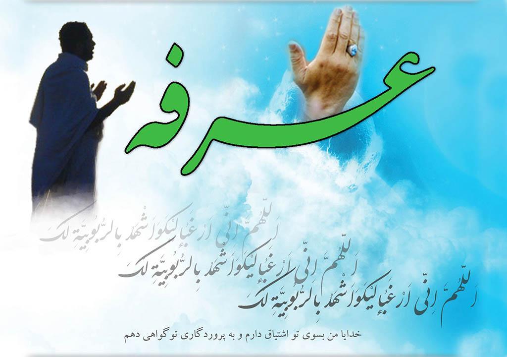 نماز عرفه