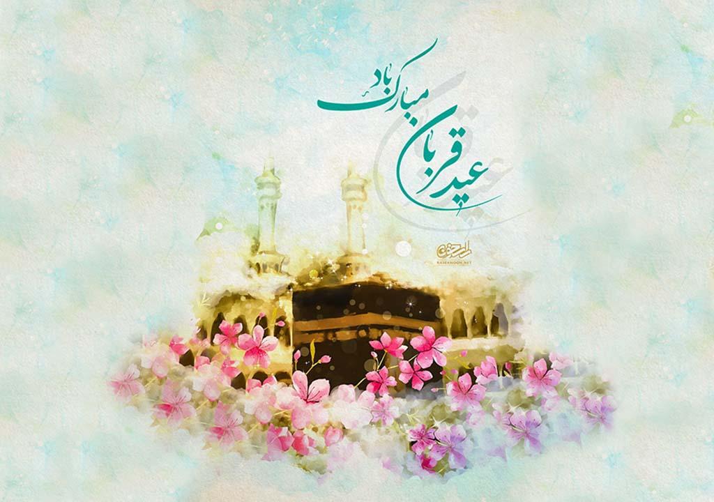 عید قربان مبارک