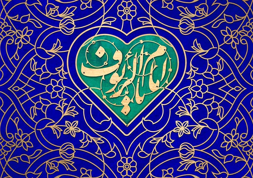 تبریک تولد امام رضا به عربی
