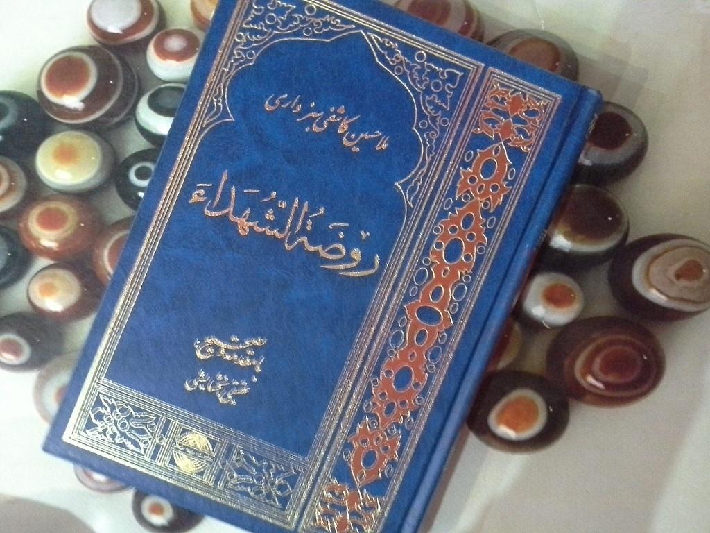 بهترین کتاب مذهبی