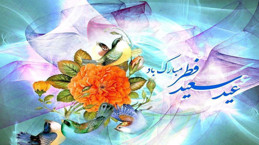 متن تبریک عید فطر به عشقم و همسرم با جملات عاشقانه + عکس نوشته