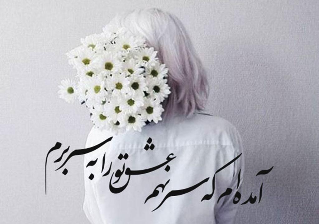شعر عاشقانه مولانا برای همسر