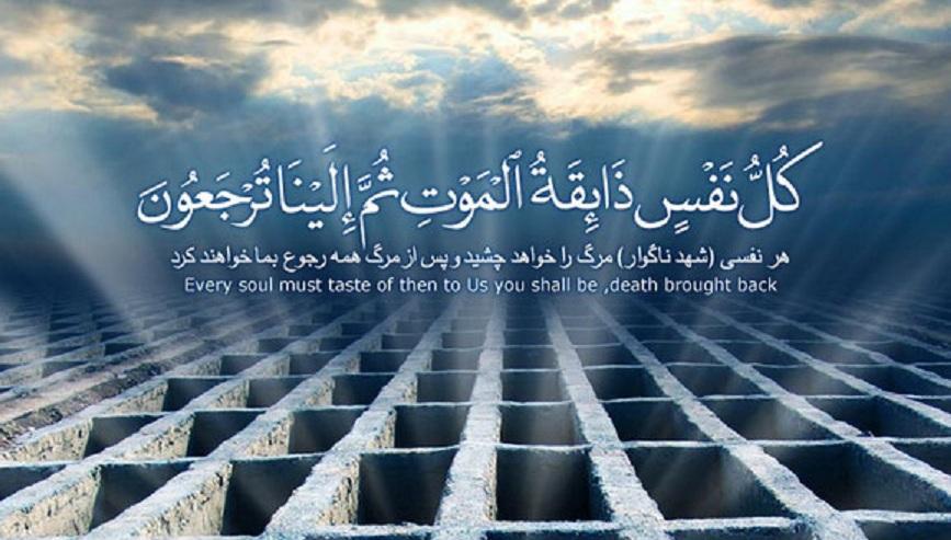 سوال قبر در قرآن
