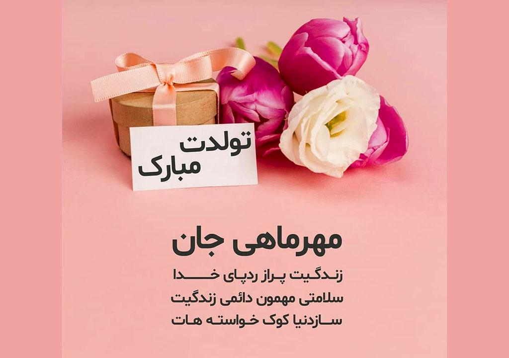 تبریک تولد متولد مهر