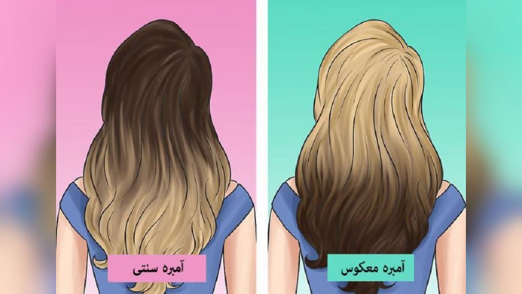 انواع رنگ موی آمبره