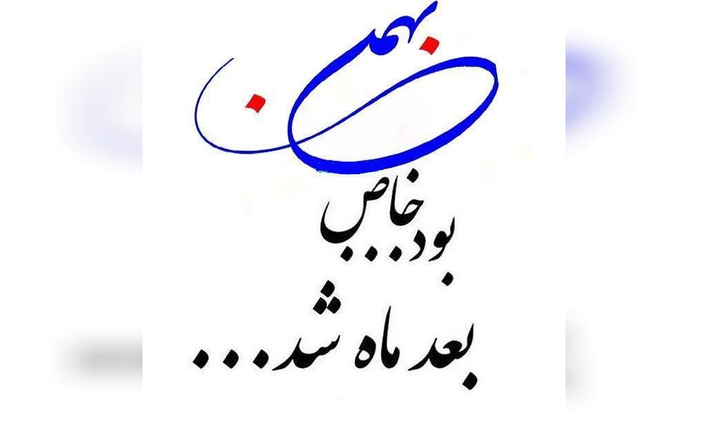 عکس پروفایل بهمن ماهی خاص