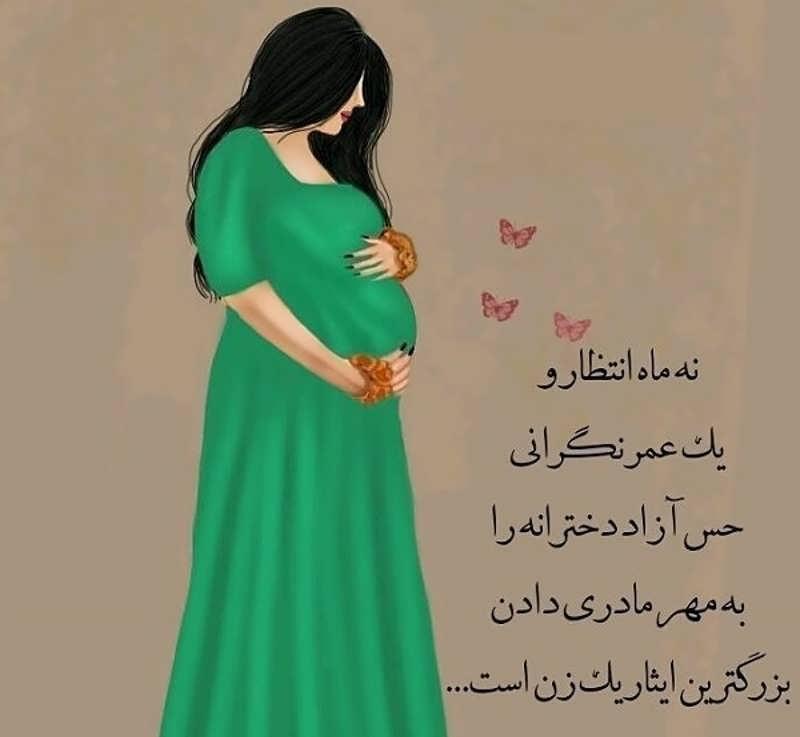 عکس پروفایل بارداری زیبا
