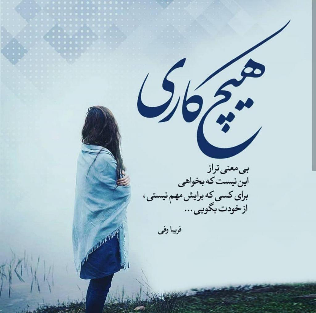 دل نوشته های عاشقانه غمگین