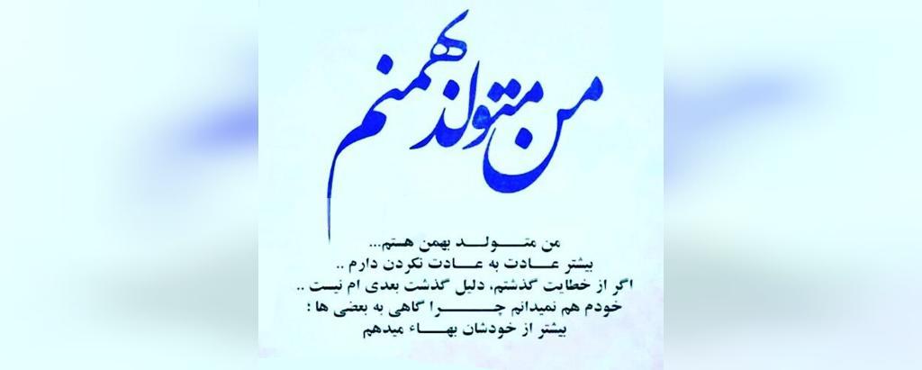 عکس پروفایل من متولد بهمنم