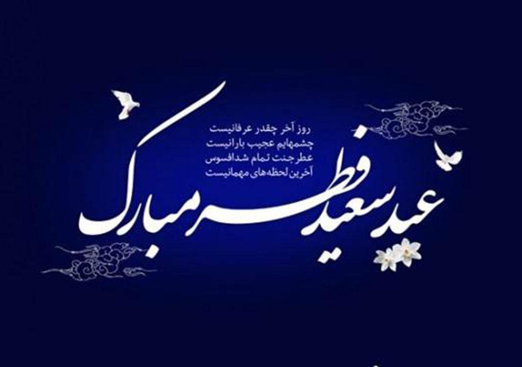 متن زیبا تبریک عید فطر