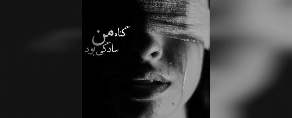 عکس نوشته دخترانه غمگین برای پروفایل