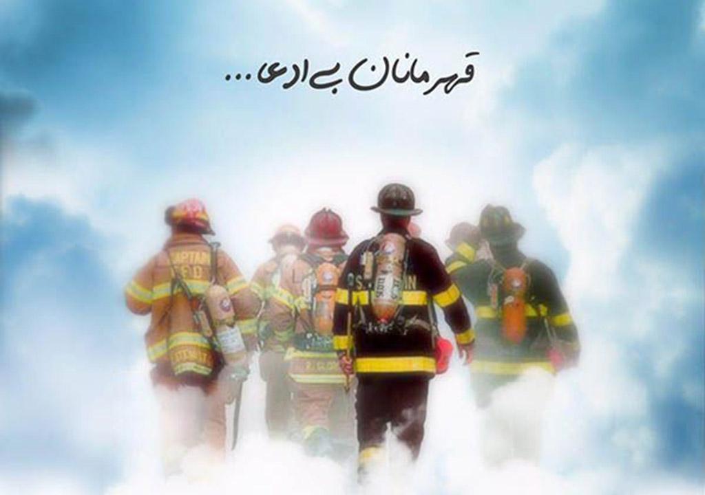 عکس روز آتش نشانی
