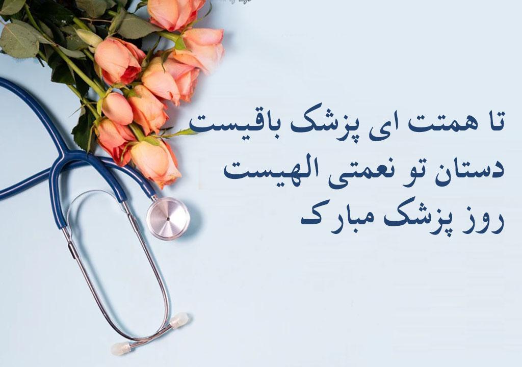 تبریک روز پزشک به عشقم