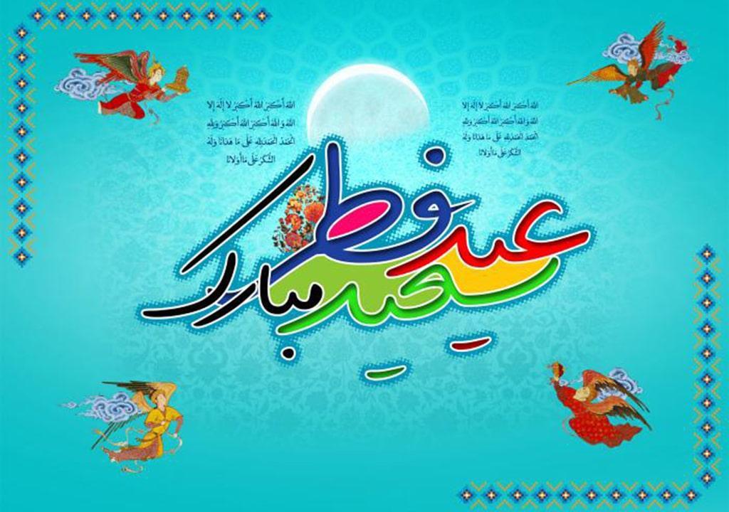 پیشاپیش عید فطر مبارک