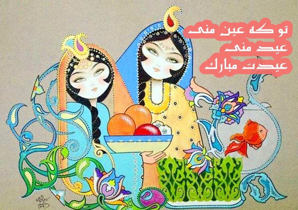 تبریک عید به دوست صمیمی بامزه