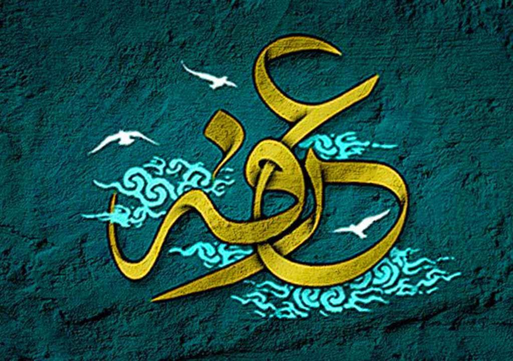 پروفایل روز عرفه 1400