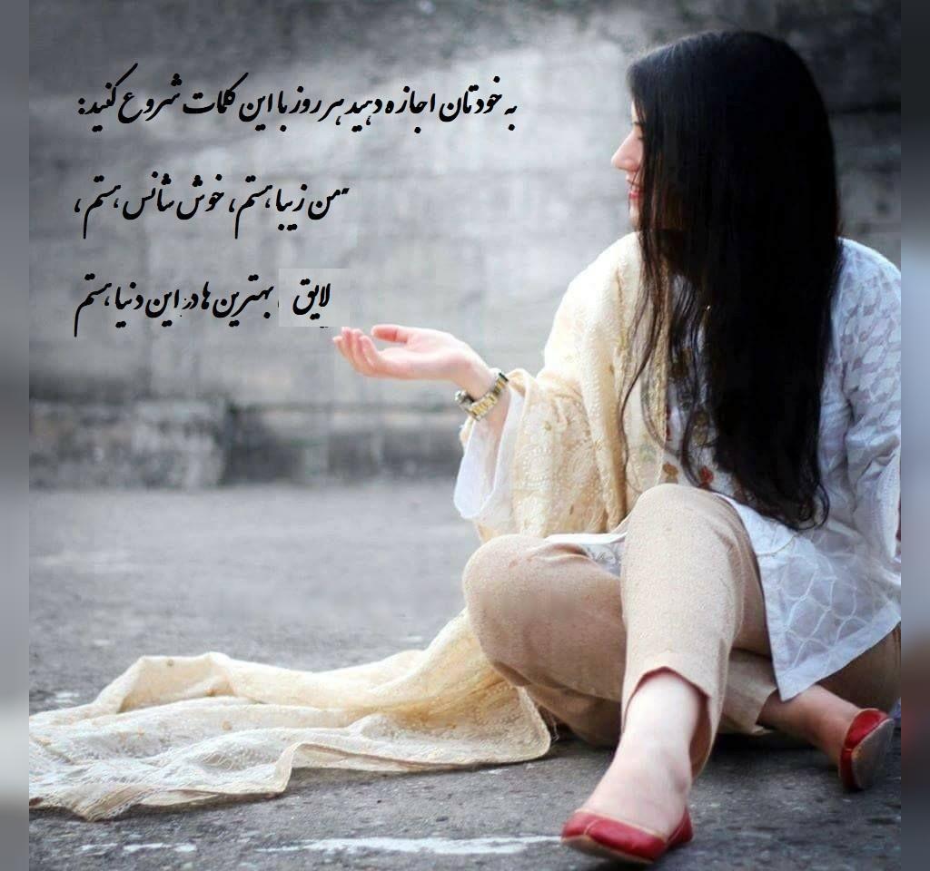 عکس نوشته دخترانه پروفایل انگیزشی
