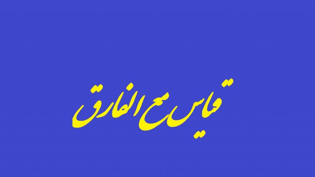 معنای لغوی عبارت «قیاس مع الفارق»