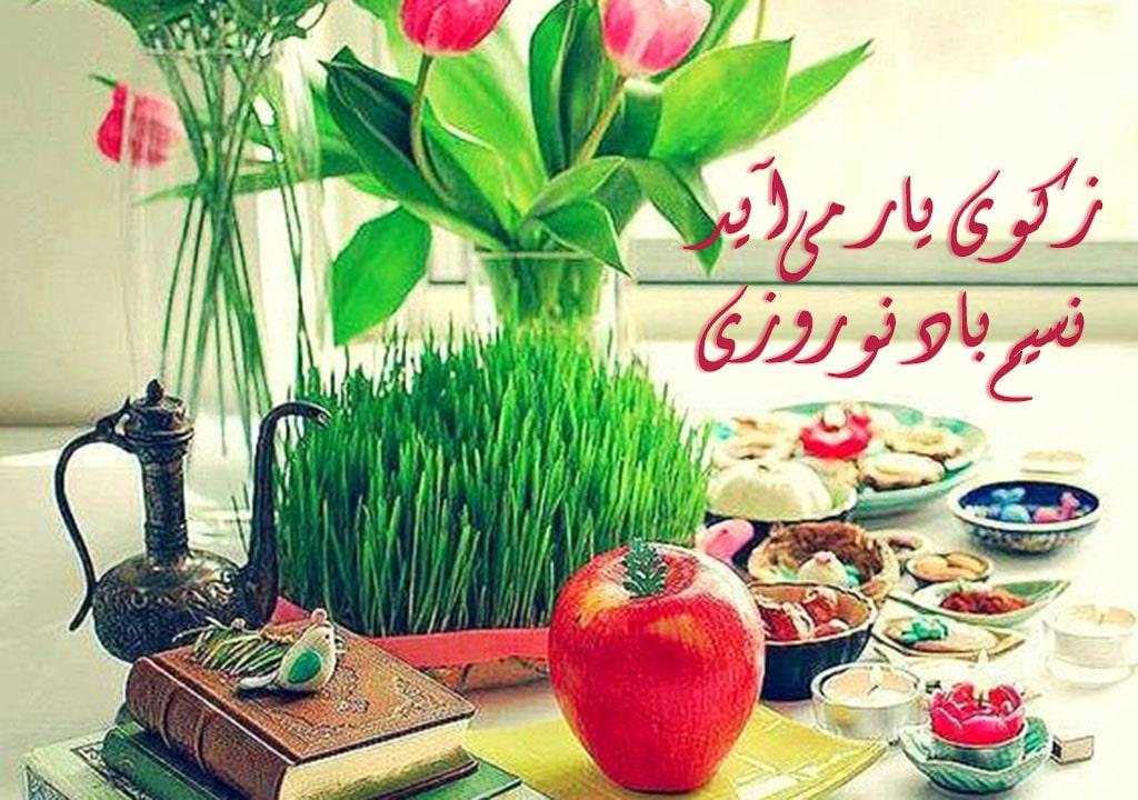 متن عاشقانه تبریک نوروز