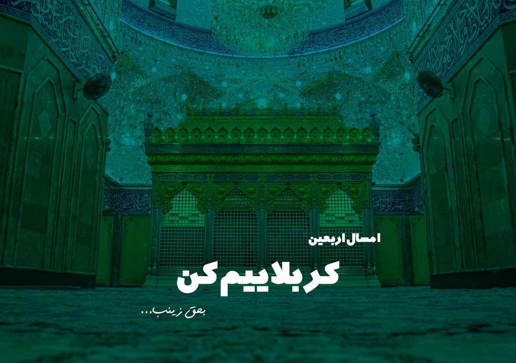 عکس اربعین حسینی امسال