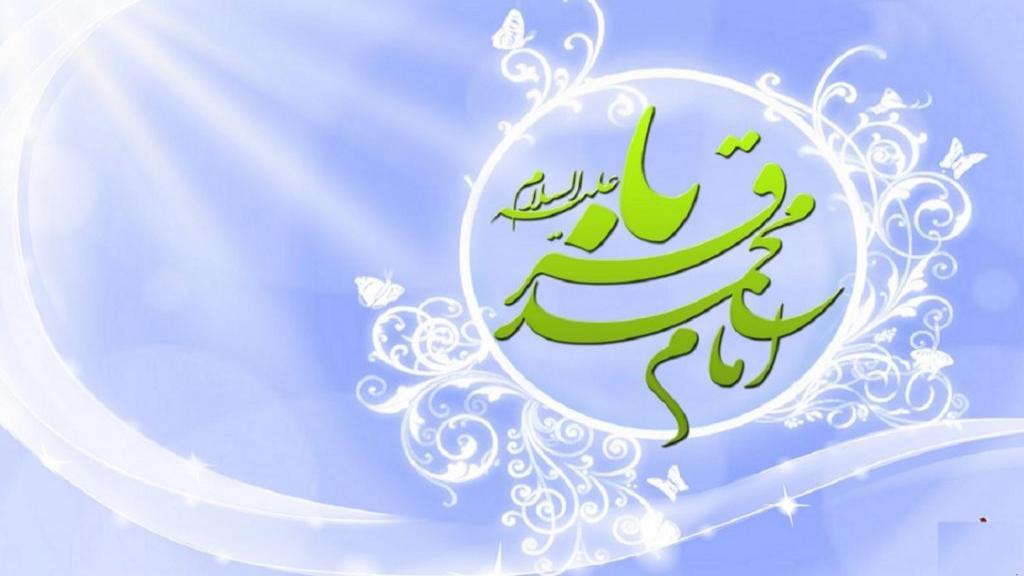تبریک ولادت امام محمد باقر با متن زیبا و ادبی