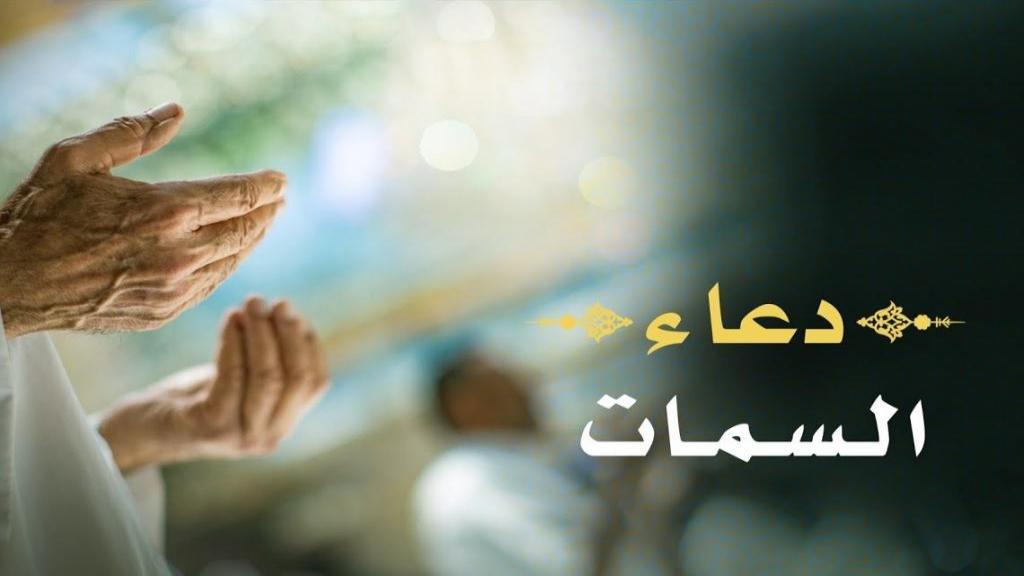متن دعای سمات با ترجمه + خواص دعا سمات و دانلود فایل pdf آن