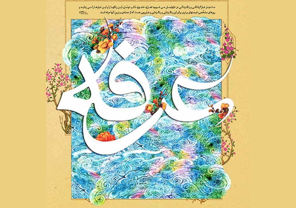 متن برای تبریک روز عرفه