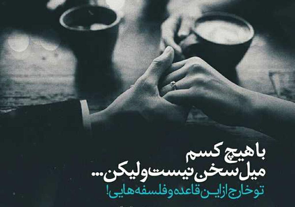 شعر عاشقانه بلند و طولانی برای عشقم
