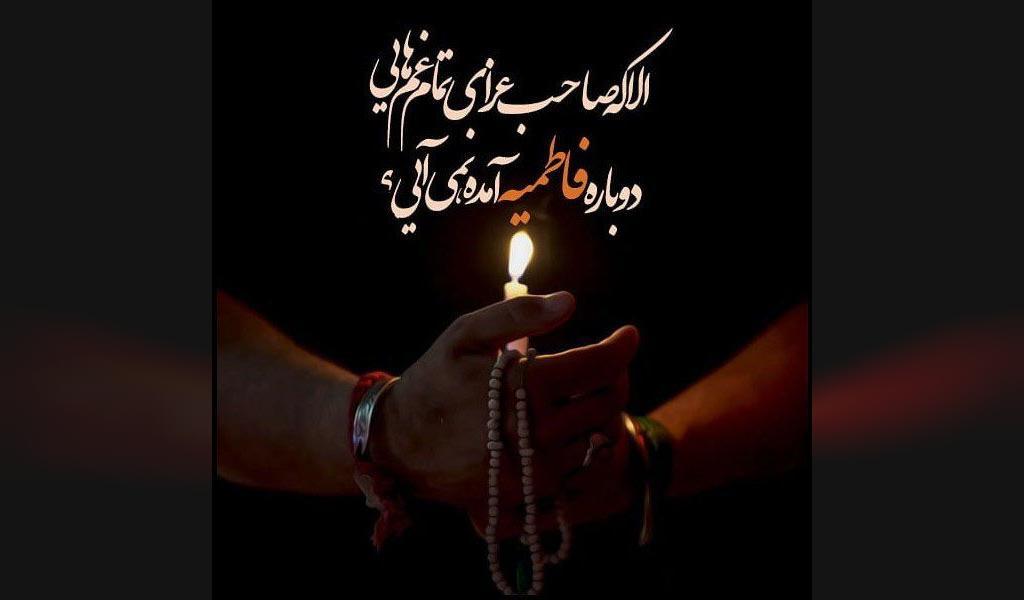 عکس نوشته شهادت فاطمه زهرا برای پروفایل