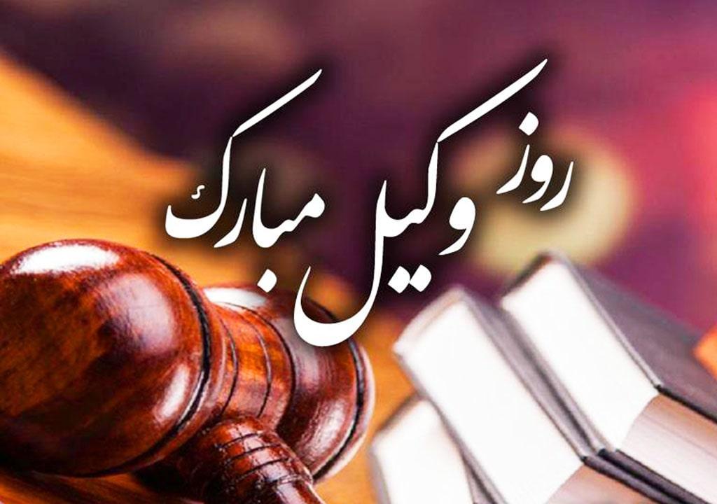 عکس پروفایل روز وکیل