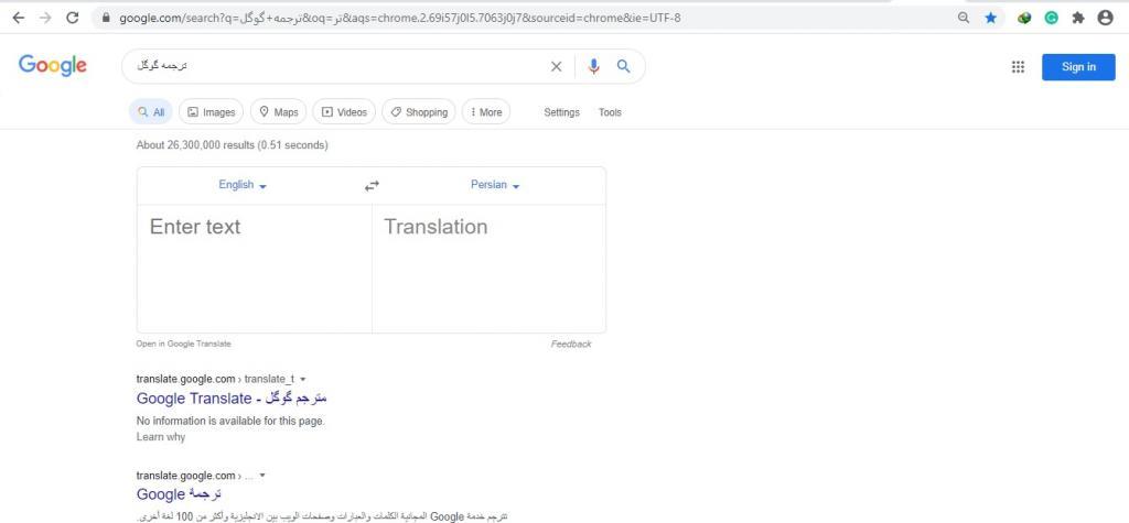 نحوه استفاده از گوگل ترنسلیت