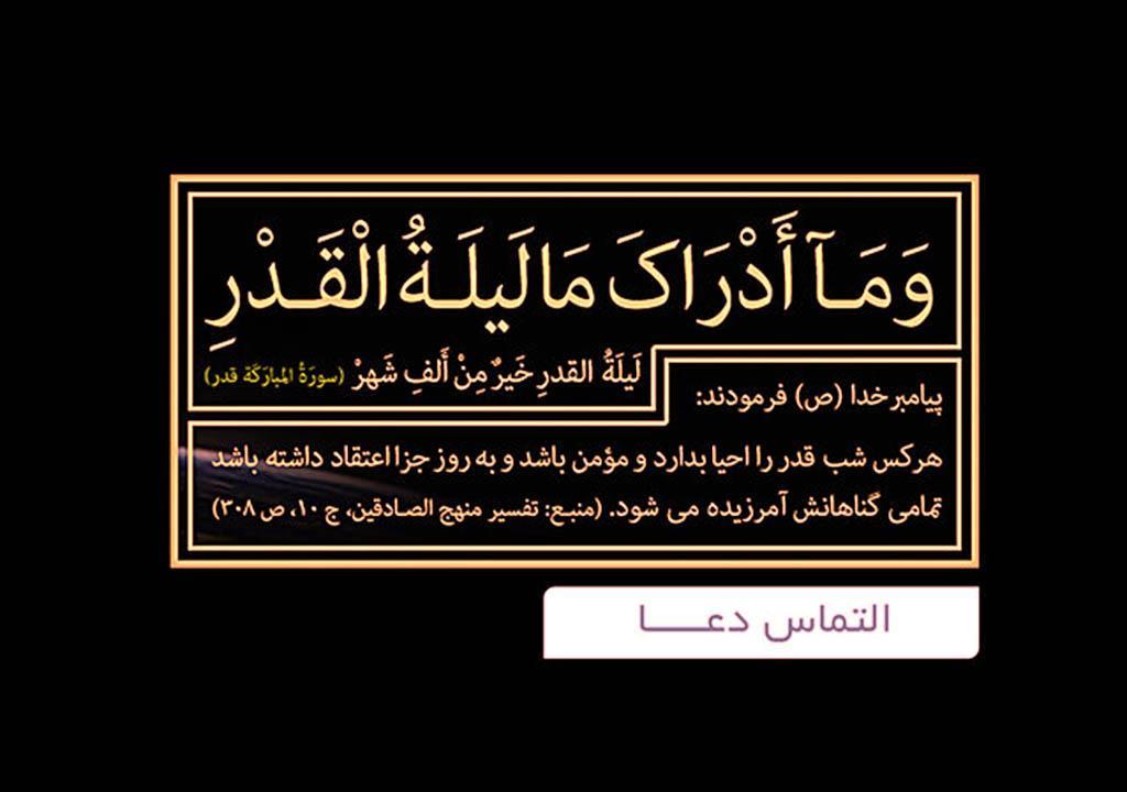 عکس نوشته التماس دعا برای شب احیا