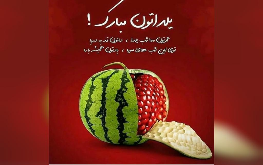 شب یلدا مبارک عکس