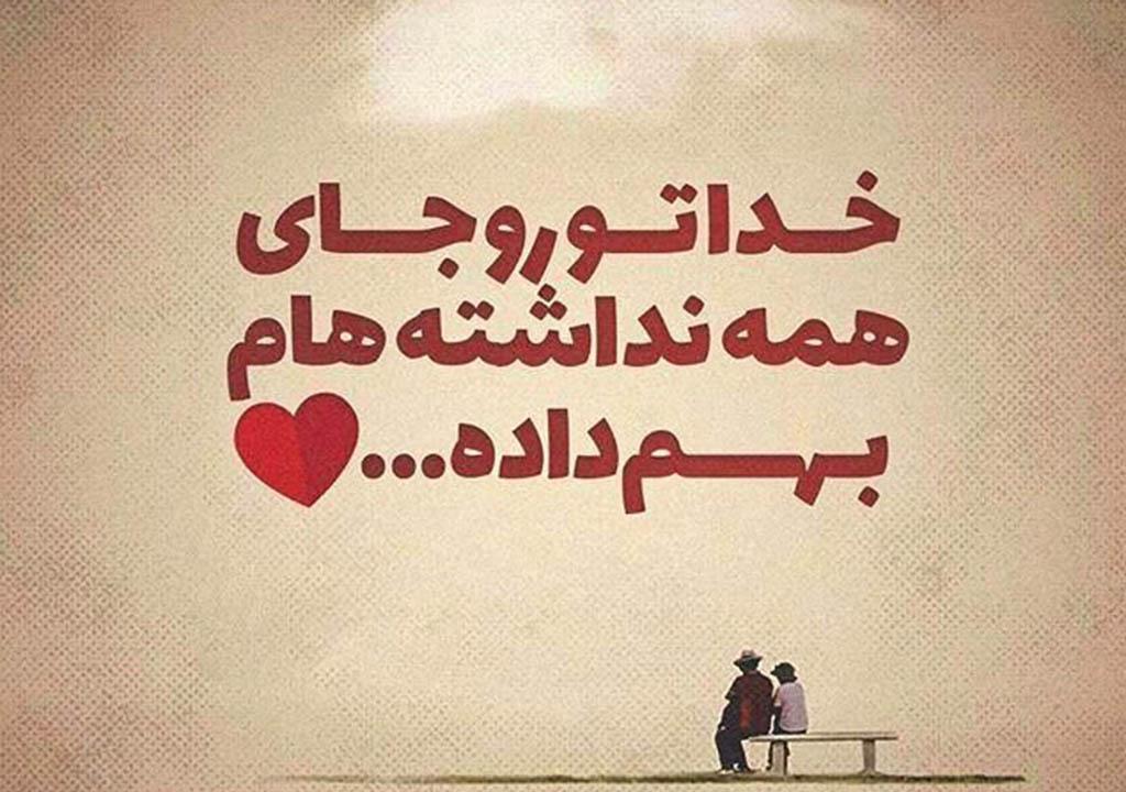 متن برای پست اینستاگرام عاشقانه