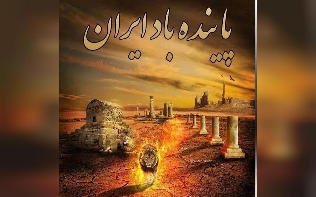 سخنان کوروش درباره سرزمین ایران