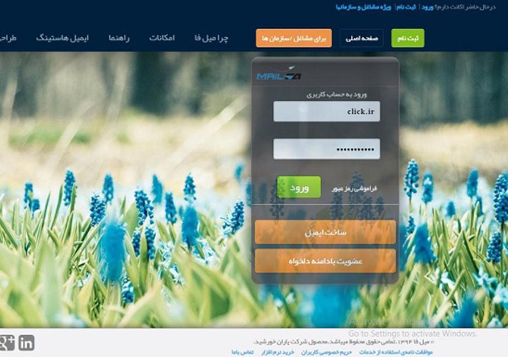 ساخت ایمیل فارسی در گوشی