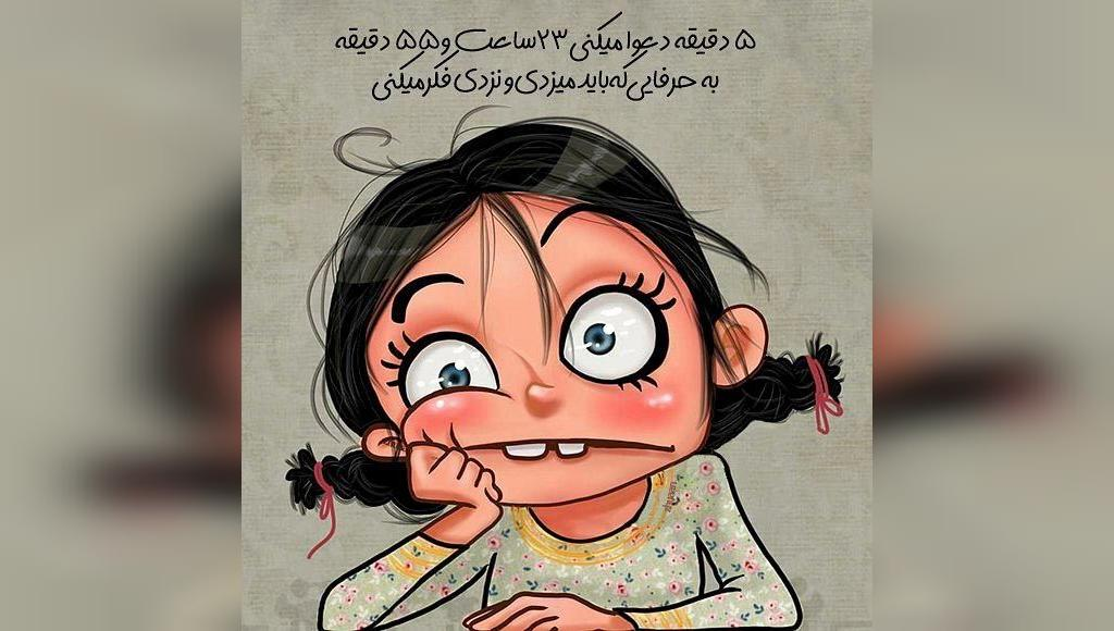 عکس نوشته دخترانه پروفایل بامزه و طنز