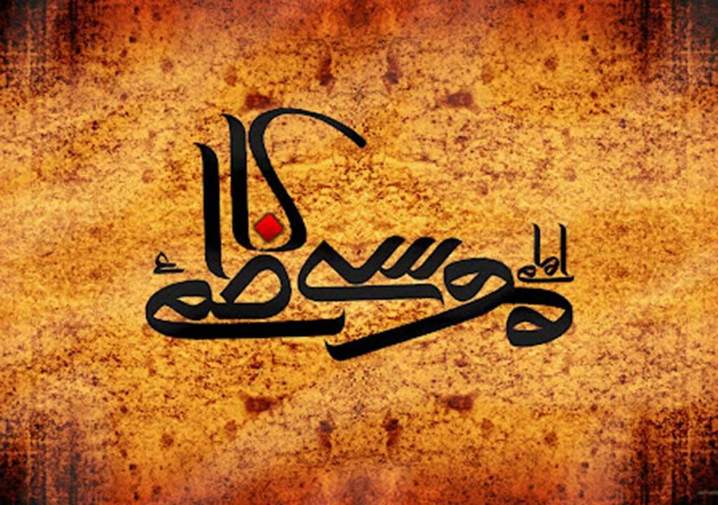 زندگینامه امام موسی کاظم