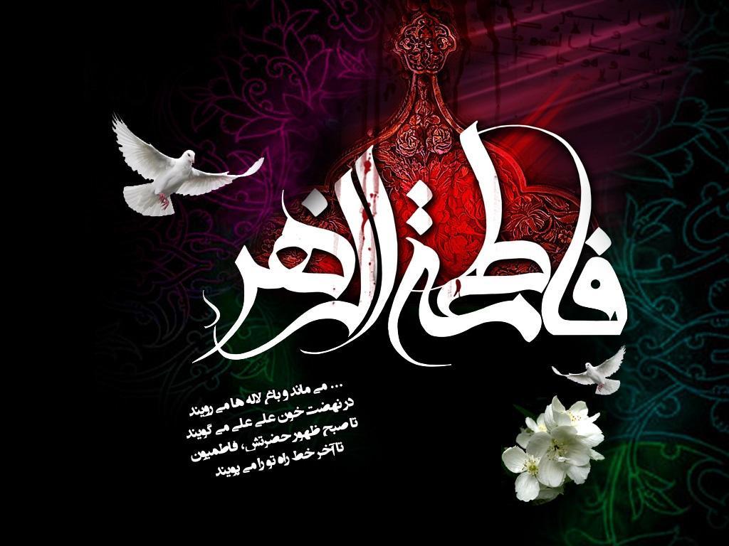 عکس نوشته و بنر شهادت حضرت فاطمه سلام الله علیها