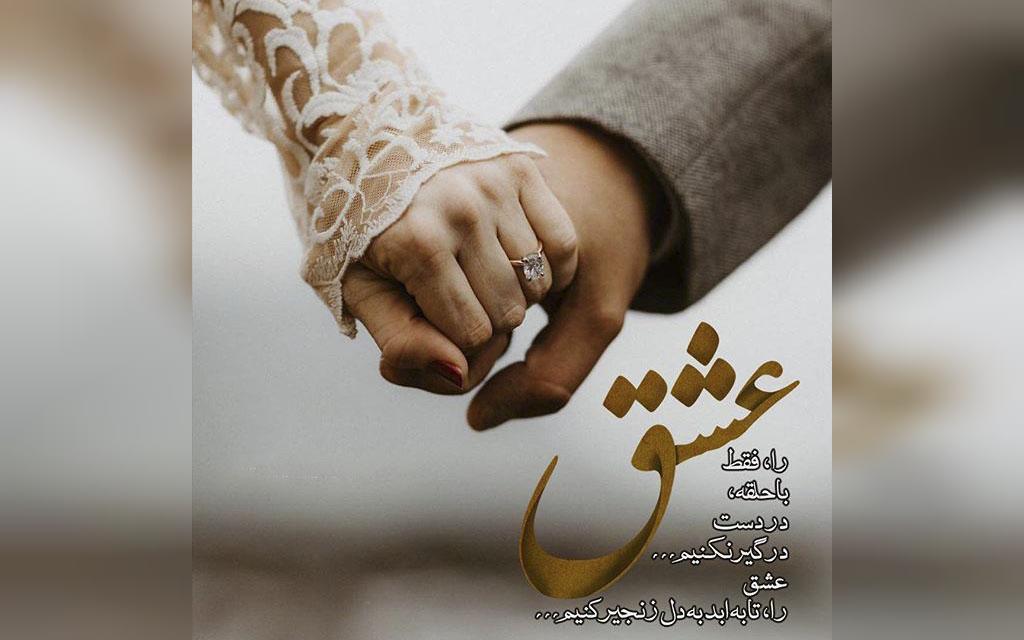 مدل عکس پروفایل عروس و داماد عاشقانه