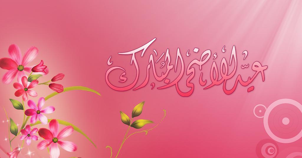 پیام تبریک عید قربان به زبان عربی عاشقانه