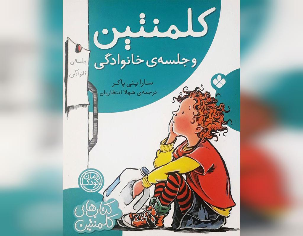 داستان کوتاه آموزنده کودکان 10 ساله