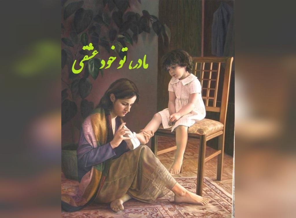 عکس نوشته ناب پروفایل برای روز مادر