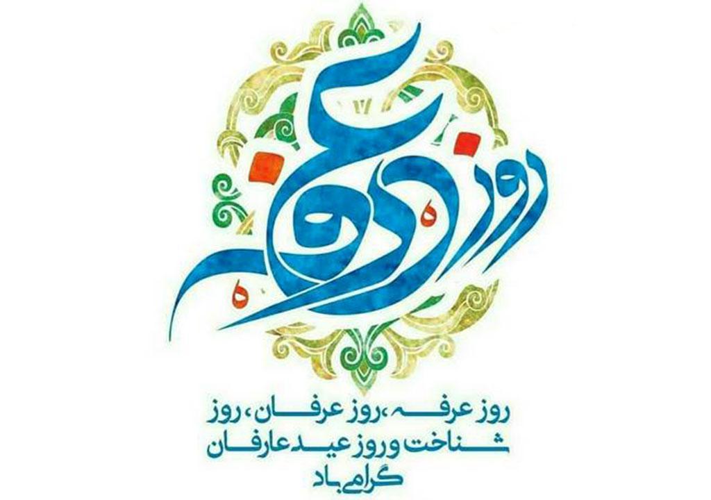 پروفایل عید عرفه