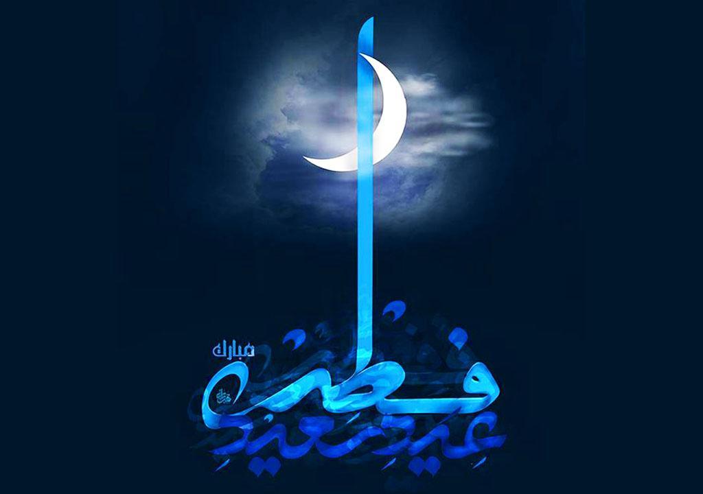 کارت پستال عید فطر 1400