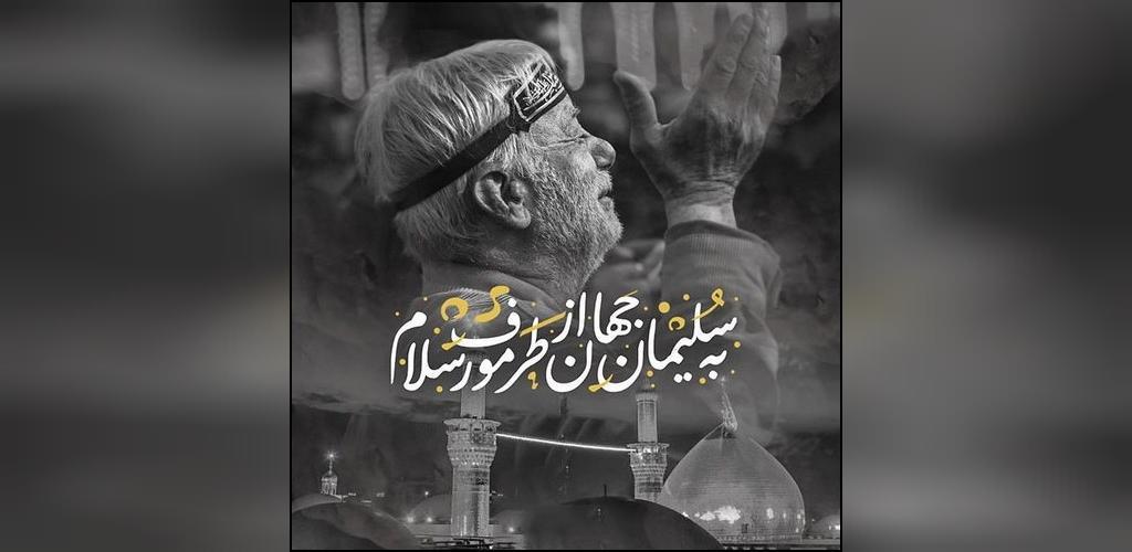 عکس نوشته امام حسین (ع) برای پروفایل