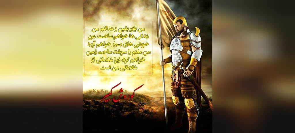 عکس نوشته کوروش کبیر درباره عدالت و سرزمین
