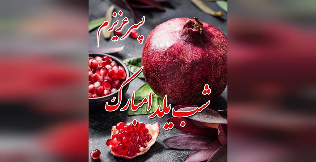 متن شب یلدا برای بچه هام